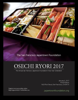 osechi2017sponsorinfo