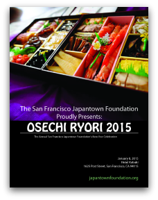 2015_osechi_sponsor_brochure_cover_200px