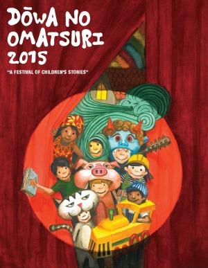 2015 Dowa Poster Final SML